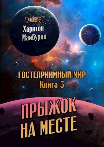 Книга третья Прыжок на месте - Мамбурин Харитон Байконурович