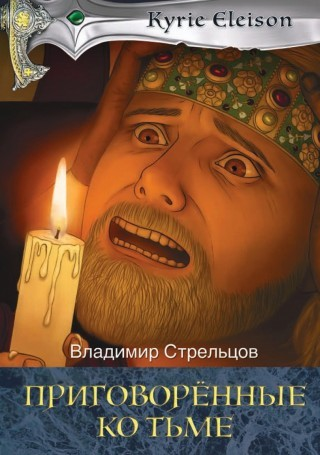 Кирие Элейсон. Книга 2. Приговоренные ко тьме. - Владимир Стрельцов