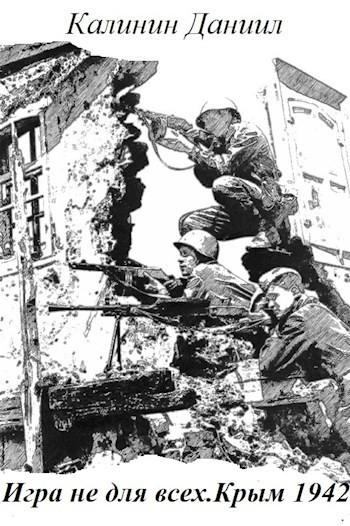 Игра не для всех. Крым 1942 - Калинин Даниил