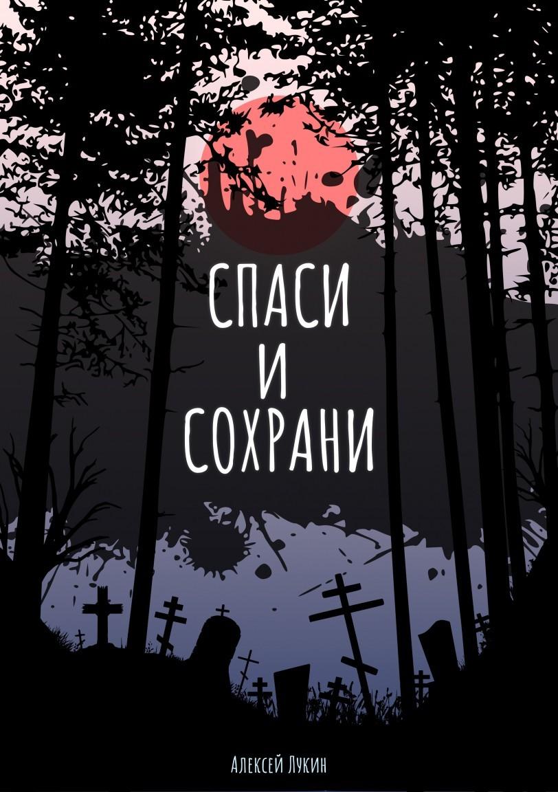 Спаси и сохрани - Алексей Лукин, Ужасы