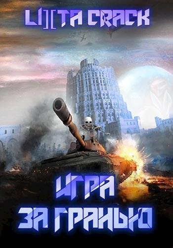 Игра за гранью - Lixta Crack (Λιξτα Κρεκ)
