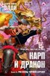 Карп и дракон - 2. Рассказы ночной стражи - Генри Лайон Олди