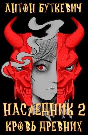 Наследник 2. Кровь Древних - Антон Буткевич