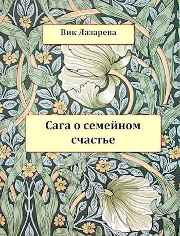 Сага о семейном счастье - Вик Лазарева