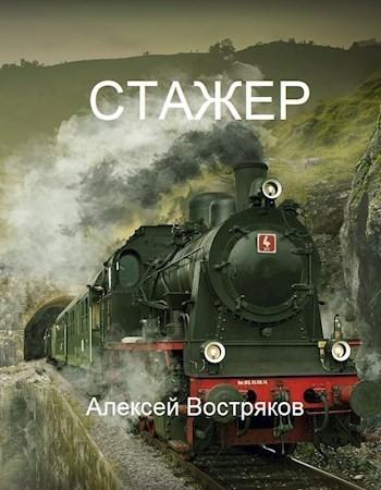 Стажер - Алексей Востряков