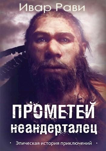 Прометей: Неандерталец - Ивар Рави