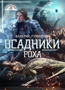 Всадники Роха - Валерий Гуминский