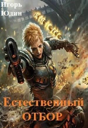 Естественный отбор - Igor Yudin