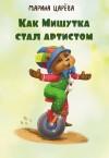 Как Мишутка стал артистом - Марина Царёва