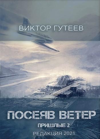 Посеяв Ветер - Виктор Гутеев