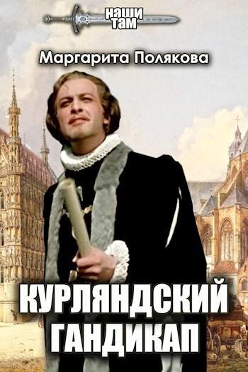 Курляндский гандикап - Полякова Маргарита