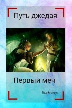 Первый меч - Дарт Вективус