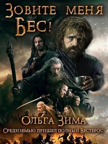 Зовите меня Бес! - Ольга Зима