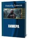 Химера - Nikita Buyanov