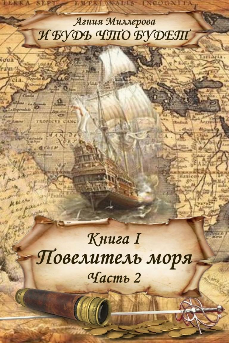 Книга I Повелитель моря Часть 2 - Agnes