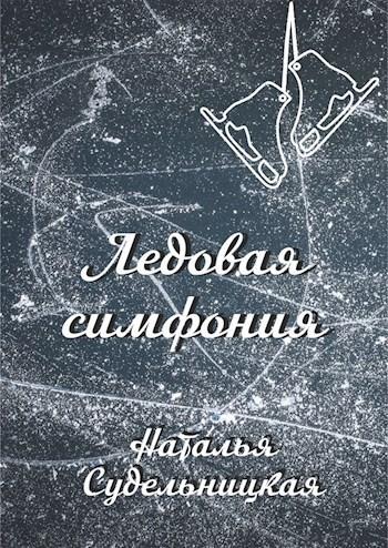 Ледовая симфония - Наталья Судельницкая