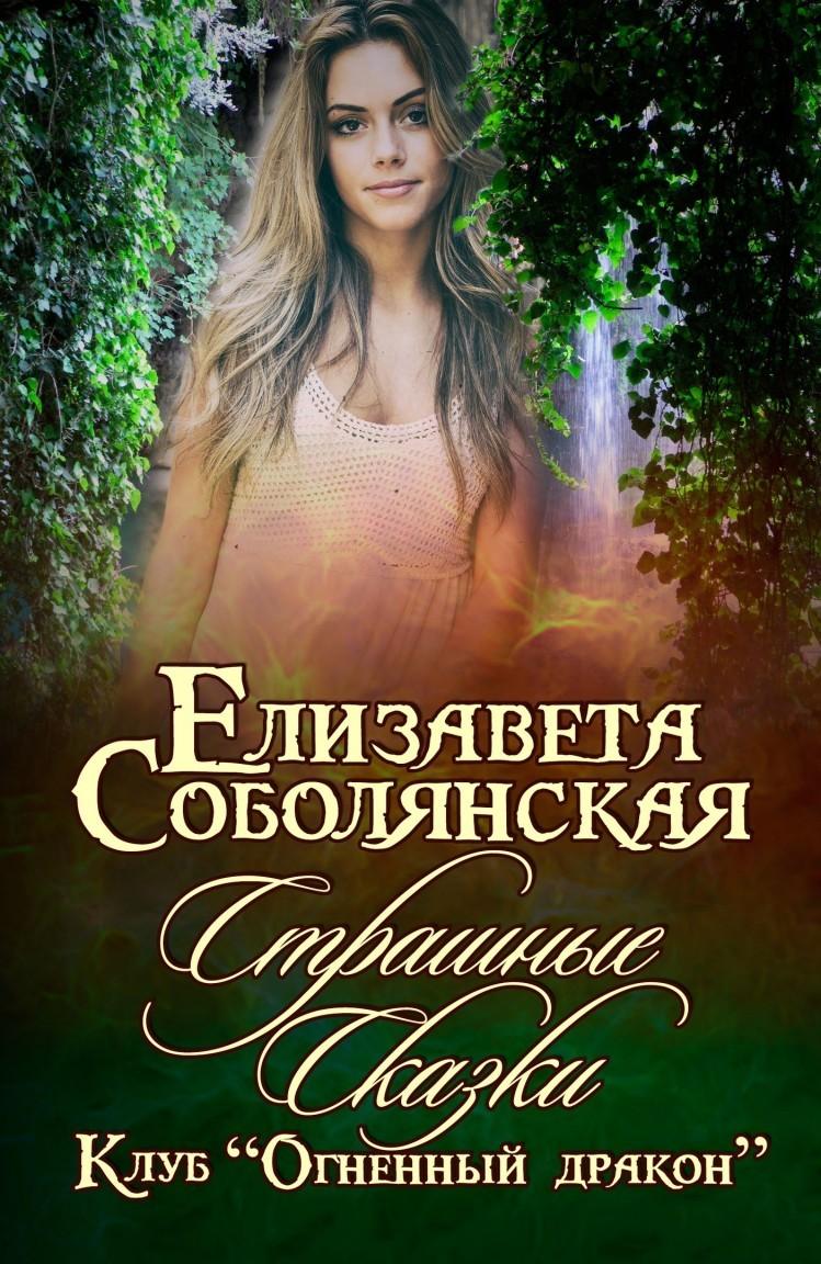 Страшные сказки - Елизавета Соболянская