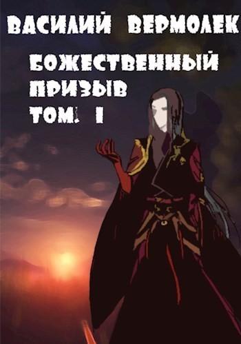 Божественный призыв. Том 1 - Василий Вермолёк