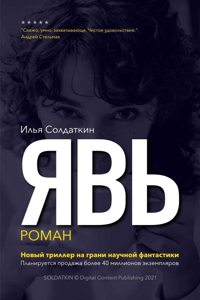 Явь - Илья Солдаткин