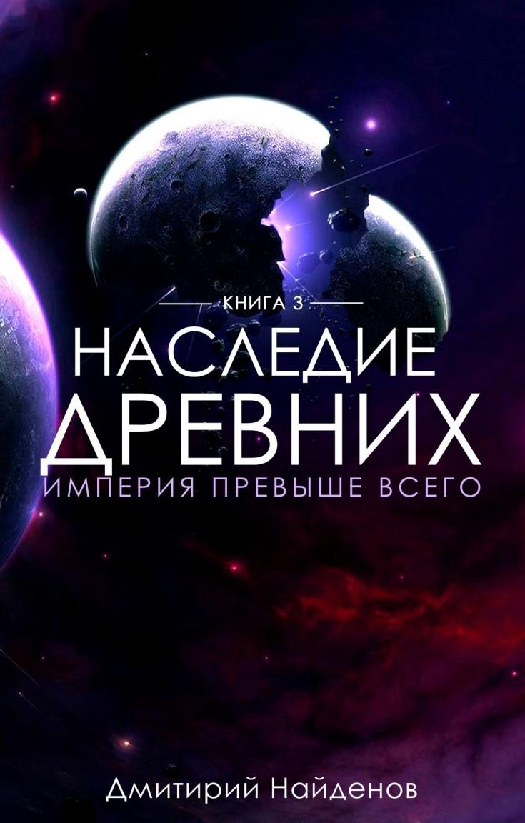 Наследие Древних. Империя превыше всего - Дмитрий Найденов