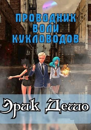 Проводник Воли Кукловодов - Эрик Дешо