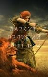 Даркут: великий перелом - Алим Тыналин