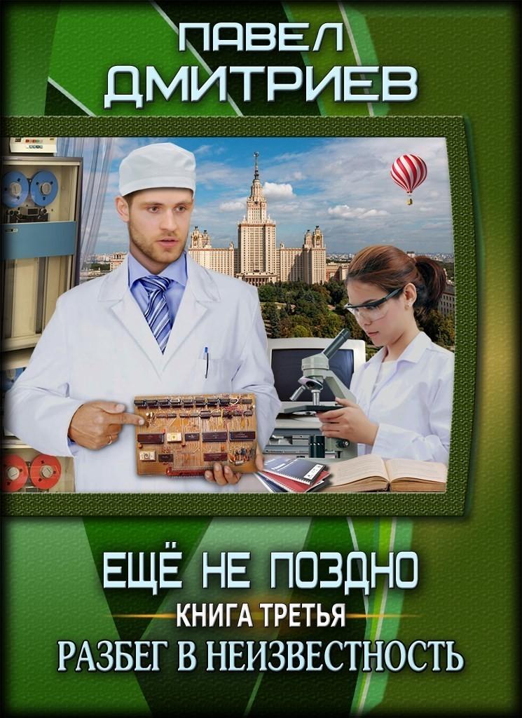 Разбег в неизвестность - Павел Дмитриев