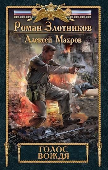 Голос Вождя - Алексей Махров