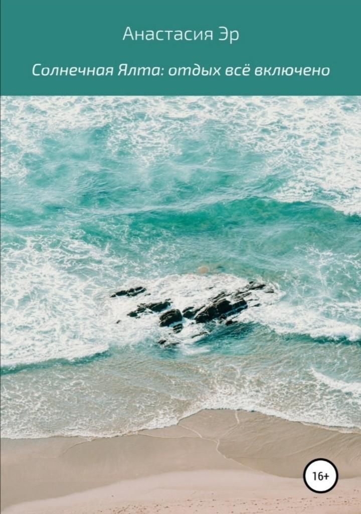 Солнечная Ялта: отдых всё включено - Анастасия Эр, Любовный роман