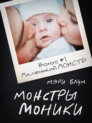Монстры Моники. Маленький монстр - Мэри Блум
