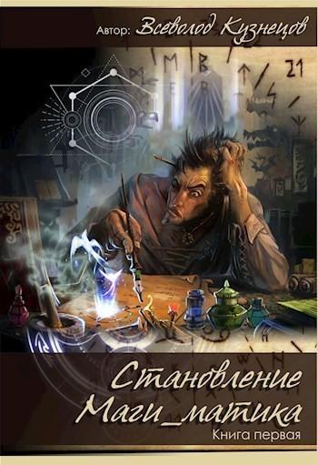 Становление маги_матика - Всеволод Кузнецов