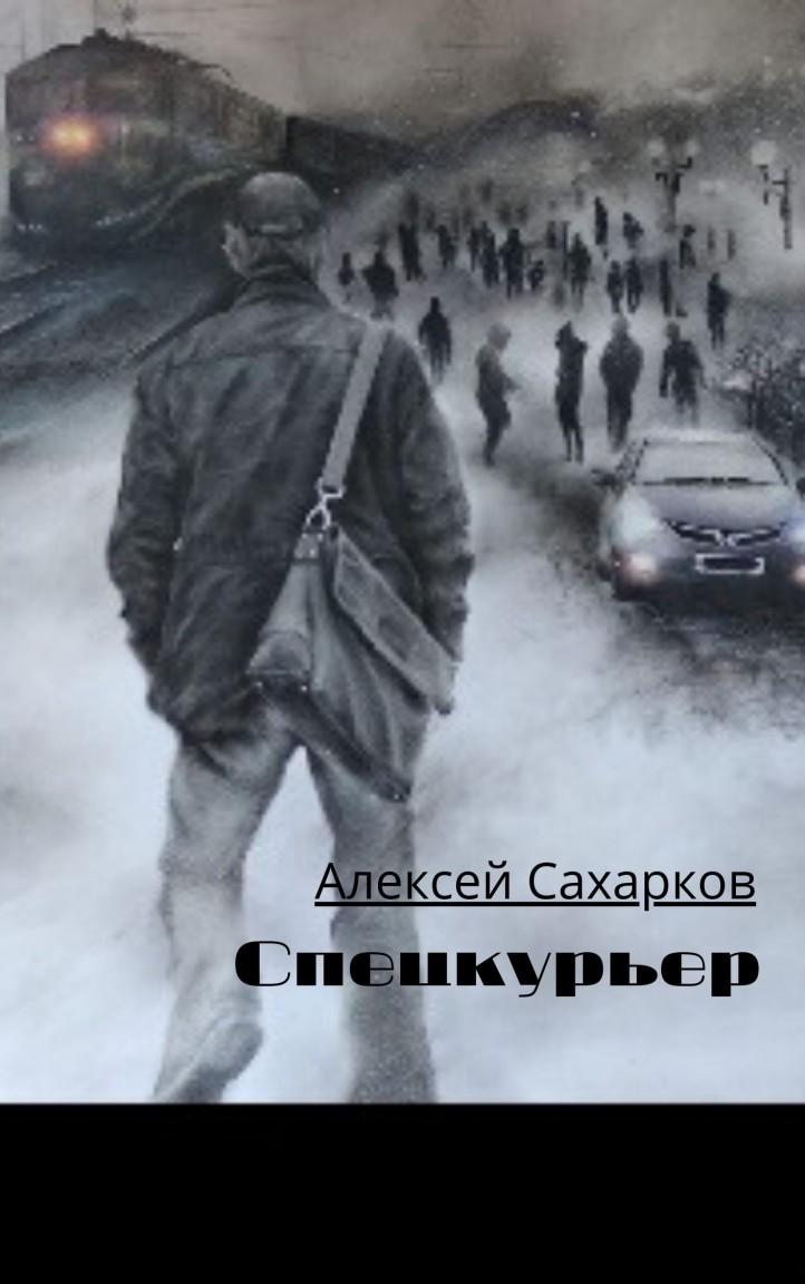 Спецкурьер - Алексей Сахарков