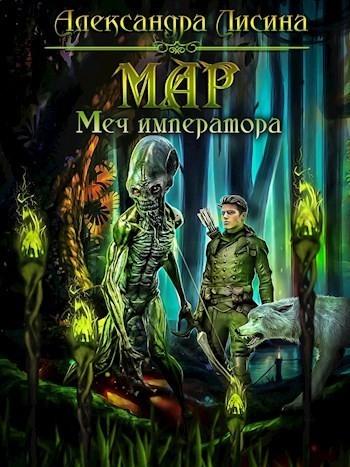 Мар-3. Меч императора - Александра Лисина, Попаданцы в магические миры