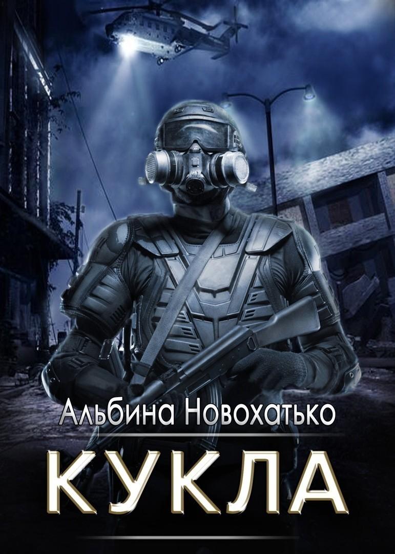 Кукла - Альбина Новохатько