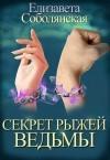 Секрет рыжей ведьмы - Елизавета Соболянская