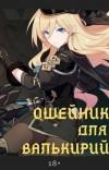 Ошейник для валькирий - Animebus Khus