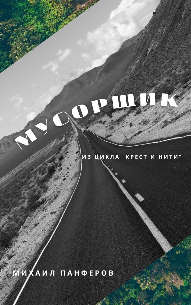 Мусорщик - Панферов Михаил Вячеславович