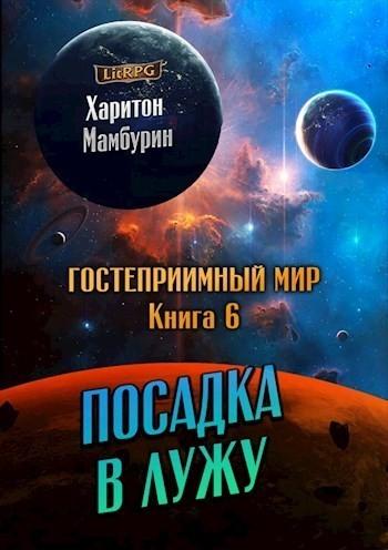 Книга шестая Посадка в лужу - Мамбурин Харитон Байконурович