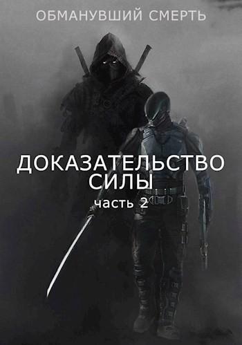 Доказательство силы. Часть 2 (Обманувший смерть 3) - Роман Романович