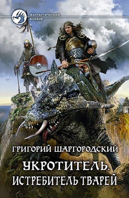 Укротитель. Истребитель тварей - Григорий Шаргородский
