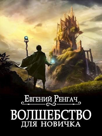 Волшебство для новичка - Евгений Ренгач