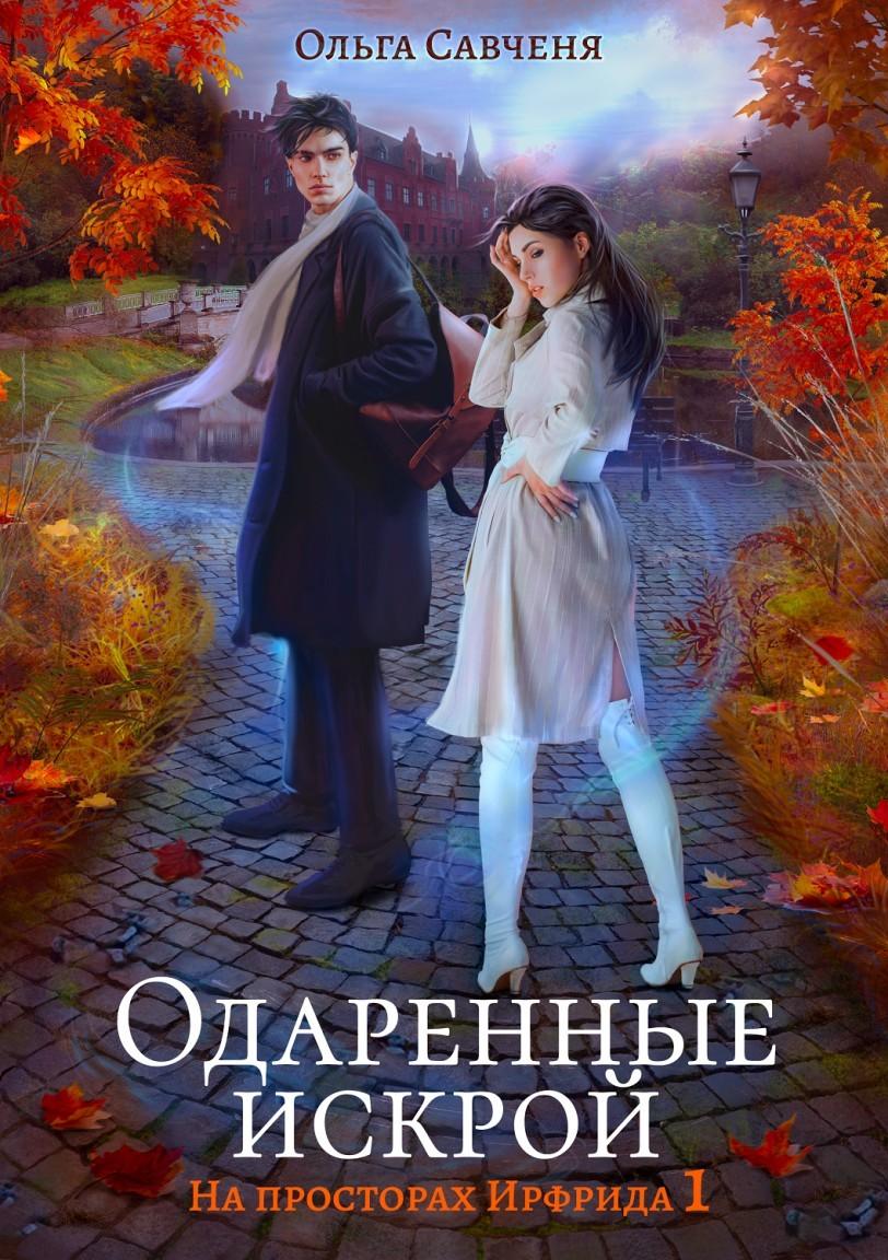 Одаренные искрой - Ольга Савченя, Любовное фэнтези