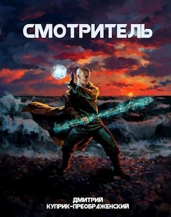 Смотритель: Не все так просто - Дмитрий Куприк-Преображенский