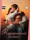 Курортный роман - Роза Грей