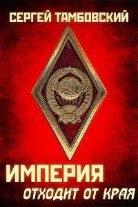 Книга 2. Империя отходит от края - Сергей Тамбовский