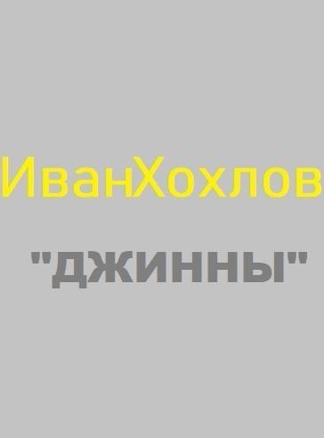 Джинны - Ivan Hohlov, Альтернативная история