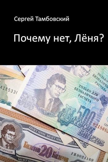 Почему нет, Лёня? - Сергей Тамбовский