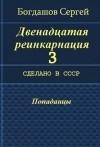 Двенадцатая реинкарнация 3. Сделано в СССР. - Богдашов Сергей