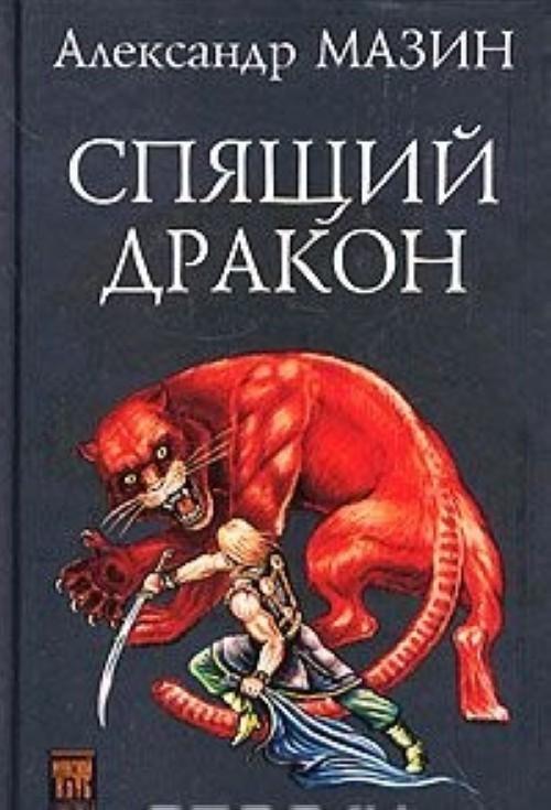 Спящий дракон - Александр Владимирович Мазин