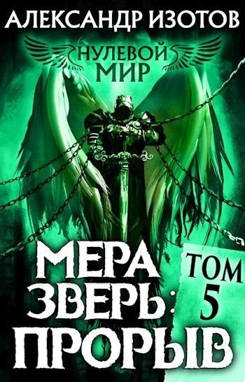 Нулевой мир 5. Мера зверь: Прорыв - Александр Изотов, Попаданцы в магические миры
